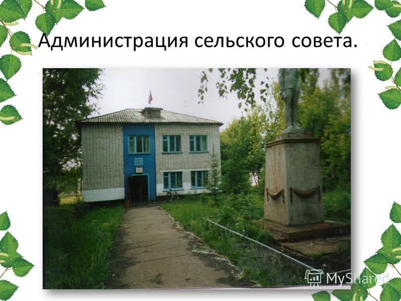Администрация сельского совета.