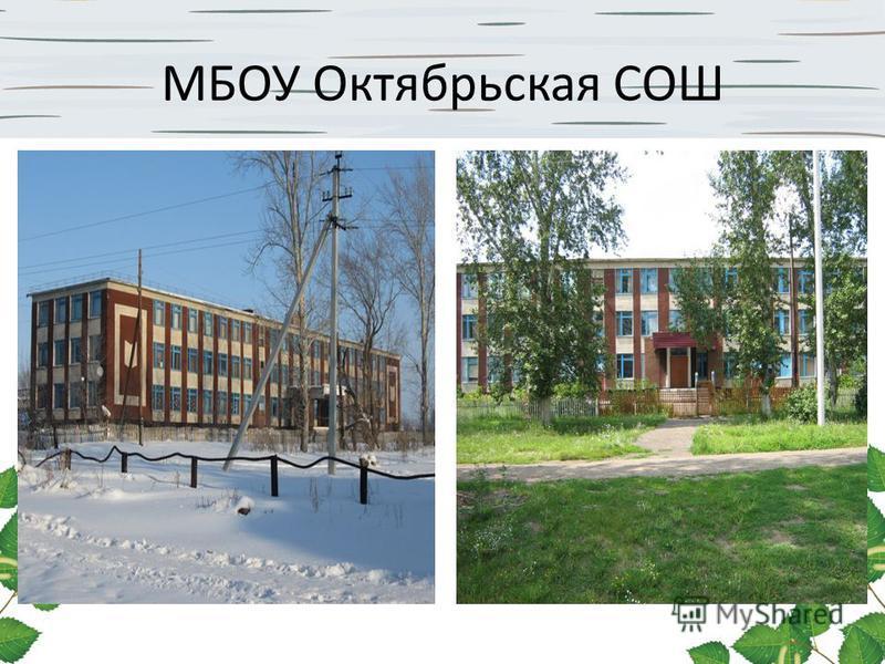 МБОУ Октябрьская СОШ