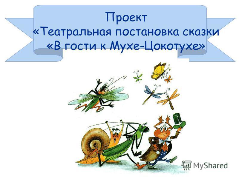 Проект «Театральная постановка сказки «В гости к Мухе-Цокотухе»
