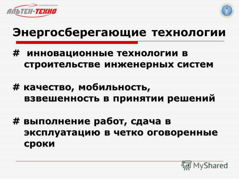 ООО «АЛЬТЭН-ТЕХНО» НАУЧНЫЙ ПАРК «КИЕВСКАЯ ПОЛИТЕХНИКА»