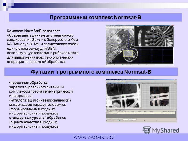 WWW.ZAOMKT.RU Комплекс NormSatB позволяет обрабатывать данные дистанционного зондирования Земли с белорусского КА и КА