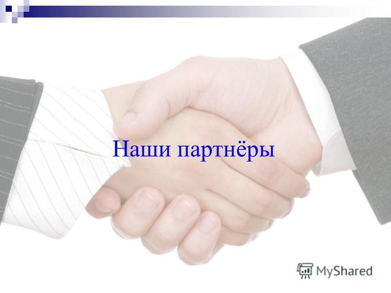 Наши партнёры