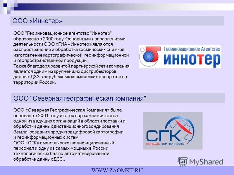 ООО «Иннотер» WWW.ZAOMKT.RU ООО