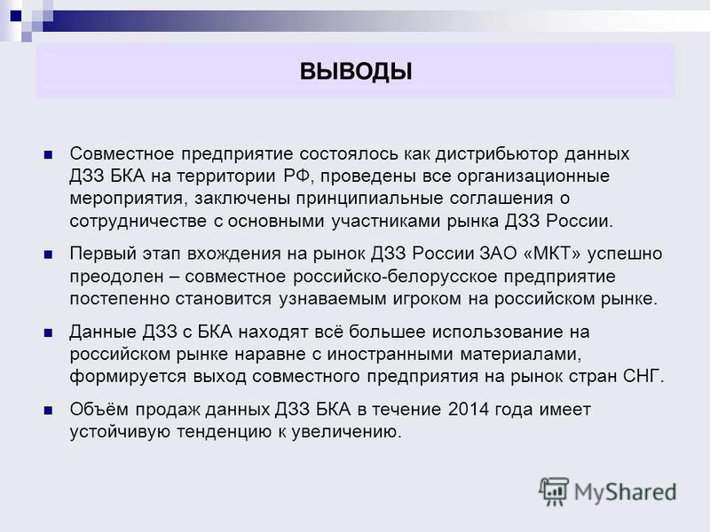 Совместное предприятие состоялось как дистрибьютор данных ДЗЗ БКА на территории РФ, проведены все организационные мероприятия, заключены принципиальные соглашения о сотрудничестве с основными участниками рынка ДЗЗ России. Первый этап вхождения на рын