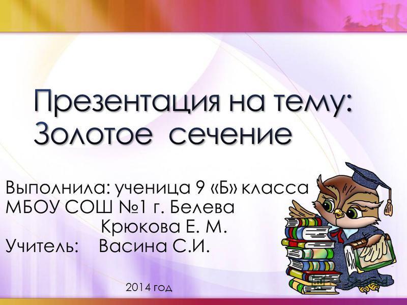 Выполнила: ученица 9 «Б» класса МБОУ СОШ 1 г. Белева Крюкова Е. М. Учитель: Васина С.И. 2014 год