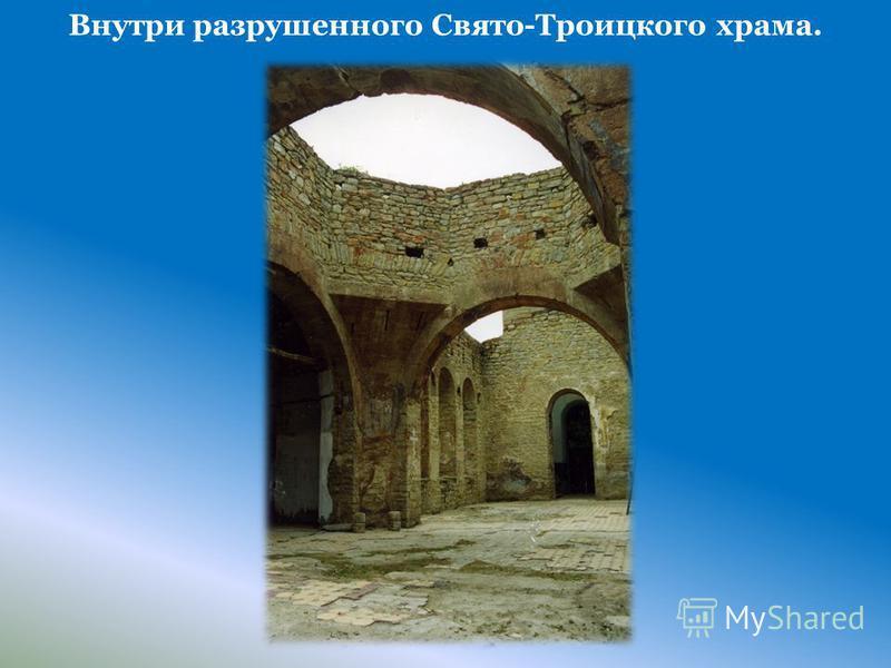 Внутри разрушенного Свято-Троицкого храма.
