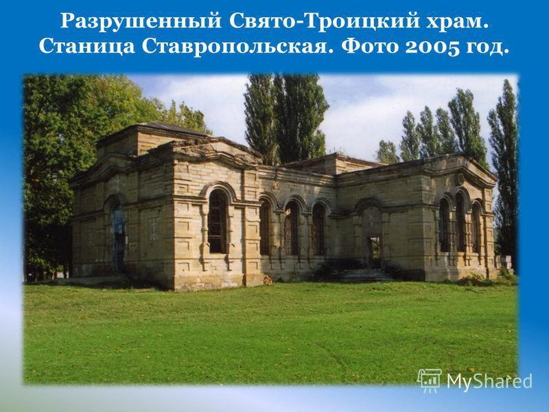 Разрушенный Свято-Троицкий храм. Станица Ставропольская. Фото 2005 год.
