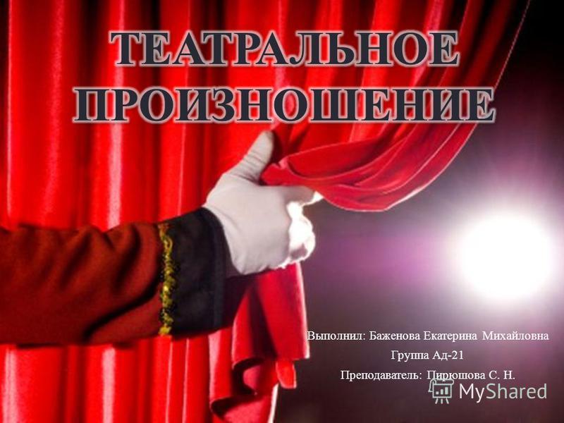 Выполнил: Баженова Екатерина Михайловна Группа Ад-21 Преподаватель: Пирюшова С. Н.