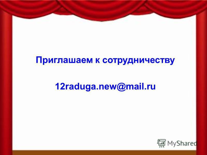Приглашаем к сотрудничеству 12raduga.new@mail.ru