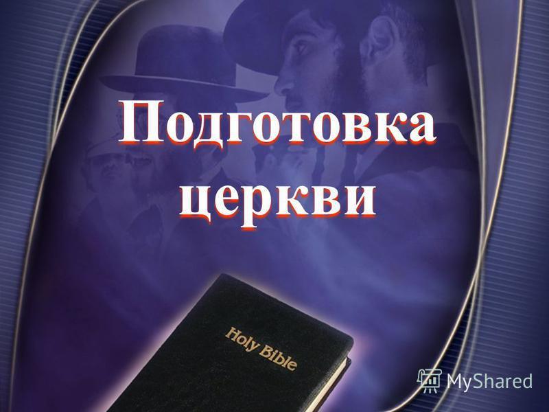 Подготовка церкви Подготовка церкви