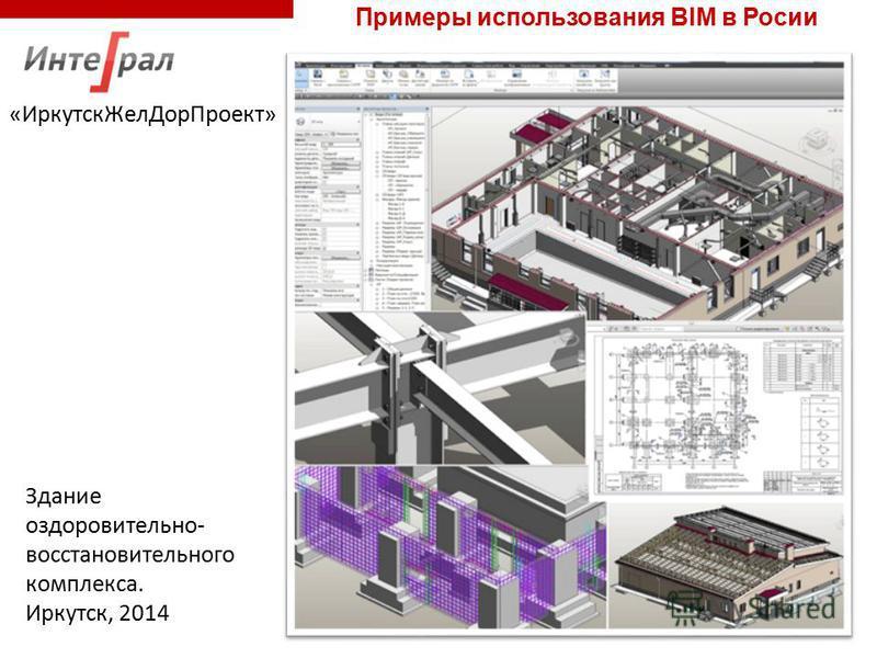 Здание оздоровительно- восстановительного комплекса. Иркутск, 2014 «Иркутск ЖелДор Проект» Примеры использования BIM в Росии