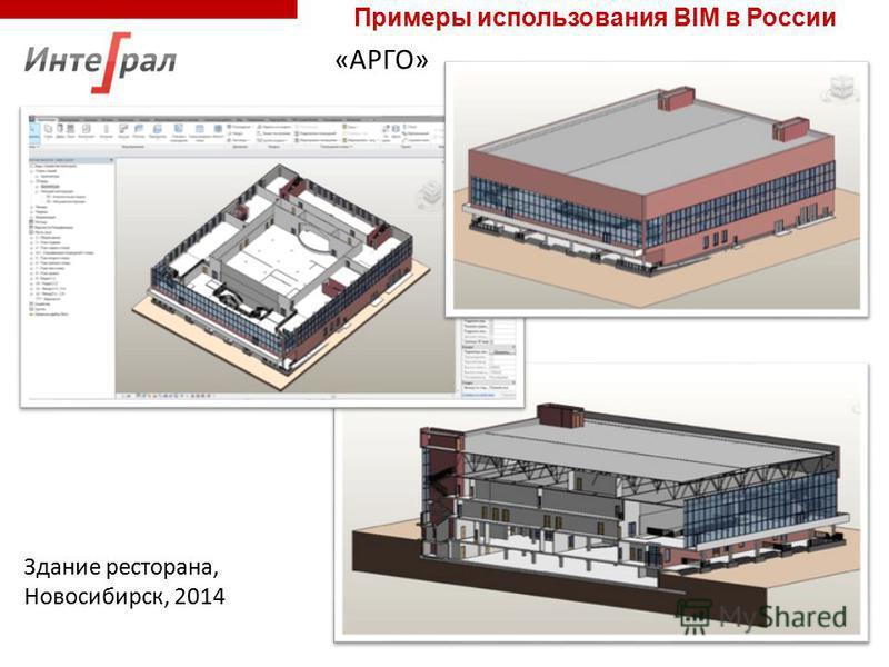 Здание ресторана, Новосибирск, 2014 «АРГО» Примеры использования BIM в России