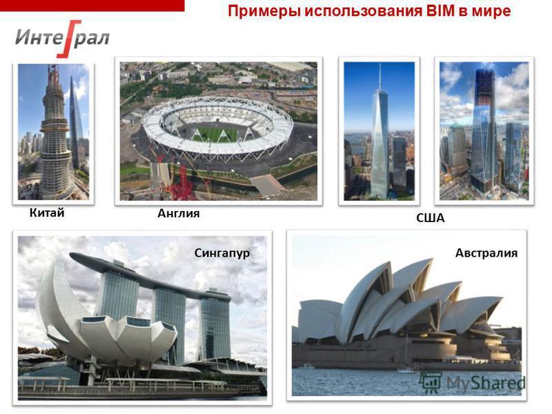 Примеры использования BIM в мире Англия Китай США Сингапур Австралия