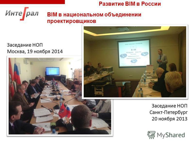 Заседание НОП Москва, 19 ноября 2014 Заседание НОП Санкт-Петербург 20 ноября 2013 BIM в национальном объединении проектировщиков Развитие BIM в России