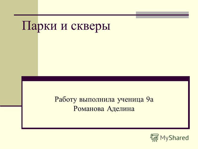 Парки и скверы Работу выполнила ученица 9 а Романова Аделина