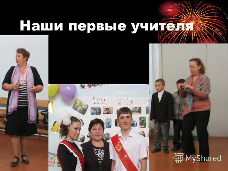 Наши первые учителя