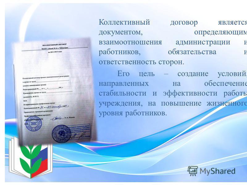 Коллективный договор является документом, определяющим взаимоотношения администрации и работников, обязательства и ответственность сторон. Его цель – создание условий, направленных на обеспечение стабильности и эффективности работы учреждения, на пов