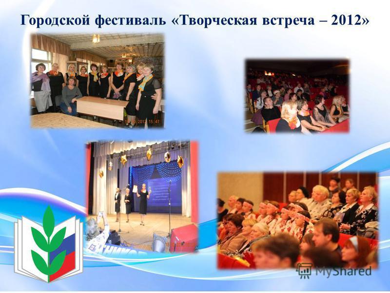 Городской фестиваль «Творческая встреча – 2012»