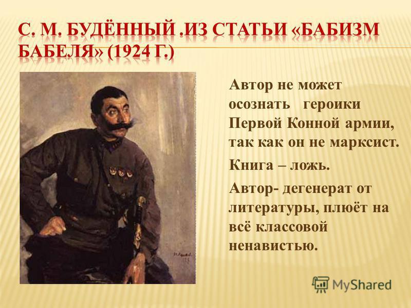 Автор не может осознать героики Первой Конной армии, так как он не марксист. Книга – ложь. Автор- дегенерат от литературы, плюёт на всё классовой ненавистью.