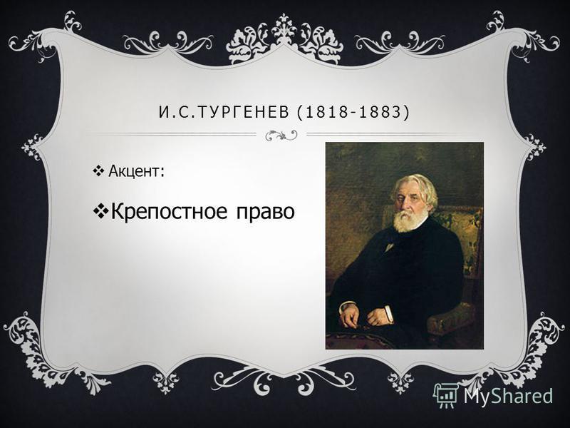 И.С.ТУРГЕНЕВ (1818-1883) Акцент: Крепостное право
