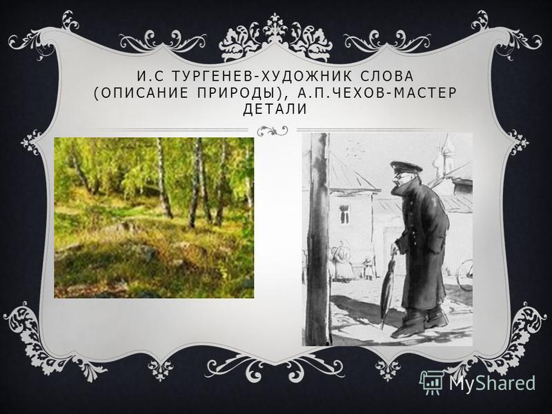 И.С ТУРГЕНЕВ-ХУДОЖНИК СЛОВА (ОПИСАНИЕ ПРИРОДЫ), А.П.ЧЕХОВ-МАСТЕР ДЕТАЛИ