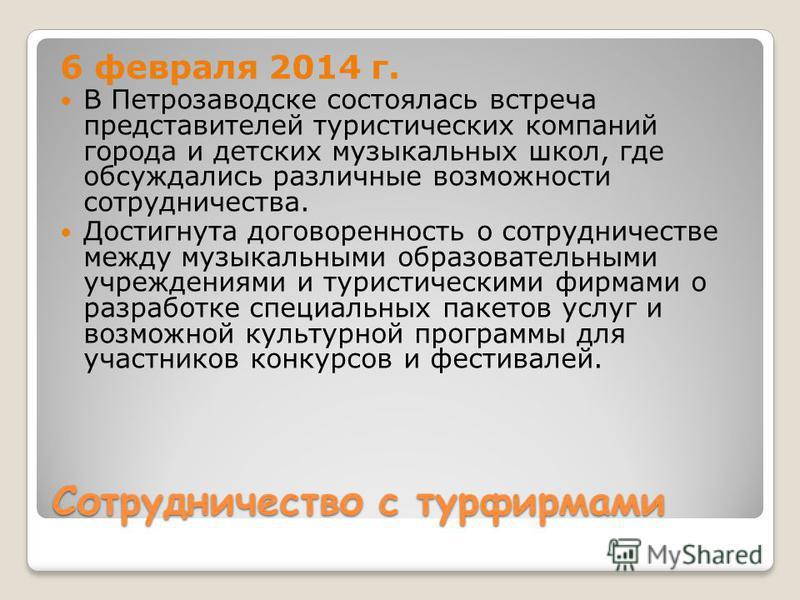 Сотрудничество с турфирмами 6 февраля 2014 г. В Петрозаводске состоялась встреча представителей туристических компаний города и детских музыкальных школ, где обсуждались различные возможности сотрудничества. Достигнута договоренность о сотрудничестве