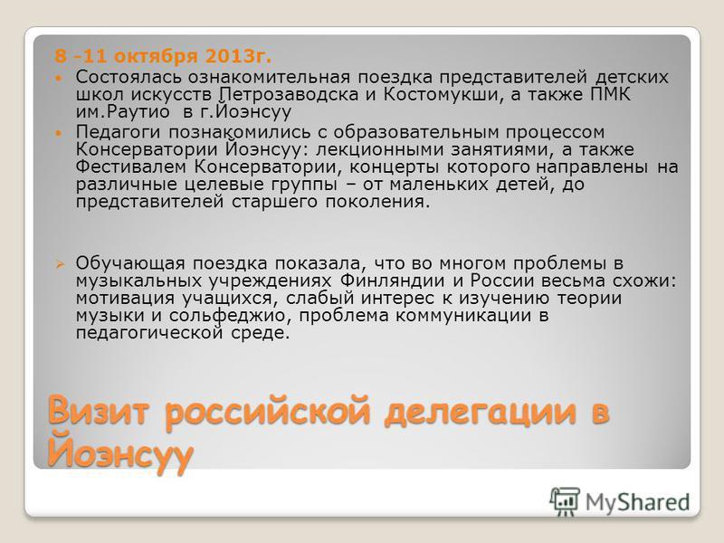 Визит российской делегации в Йоэнсуу 8 -11 октября 2013 г. Состоялась ознакомительная поездка представителей детских школ искусств Петрозаводска и Костомукши, а также ПМК им.Раутио в г.Йоэнсуу Педагоги познакомились с образовательным процессом Консер