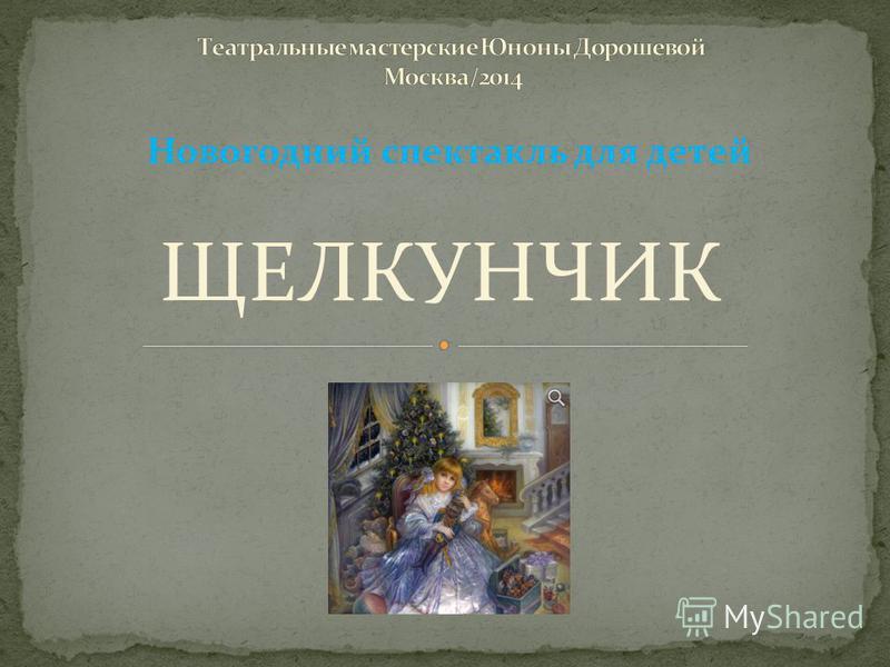 ЩЕЛКУНЧИК Новогодний спектакль для детей