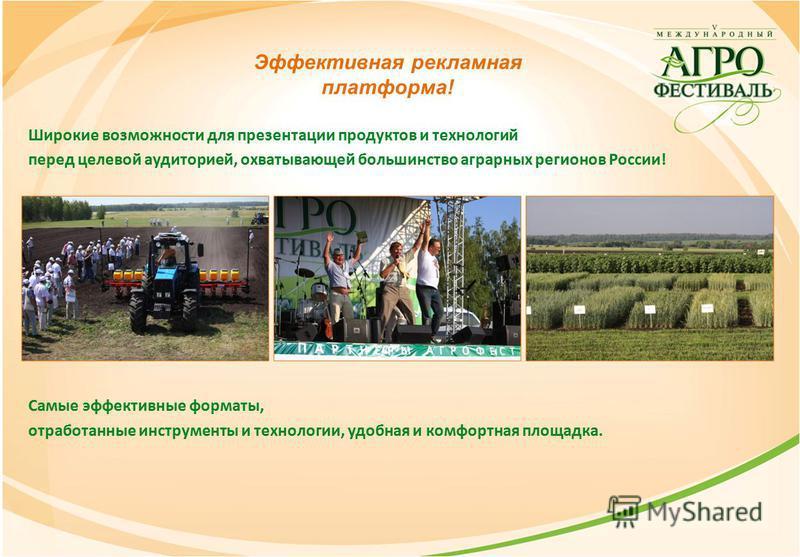 Эффективная рекламная платформа! Широкие возможности для презентации продуктов и технологий перед целевой аудиторией, охватывающей большинство аграрных регионов России! Самые эффективные форматы, отработанные инструменты и технологии, удобная и комфо