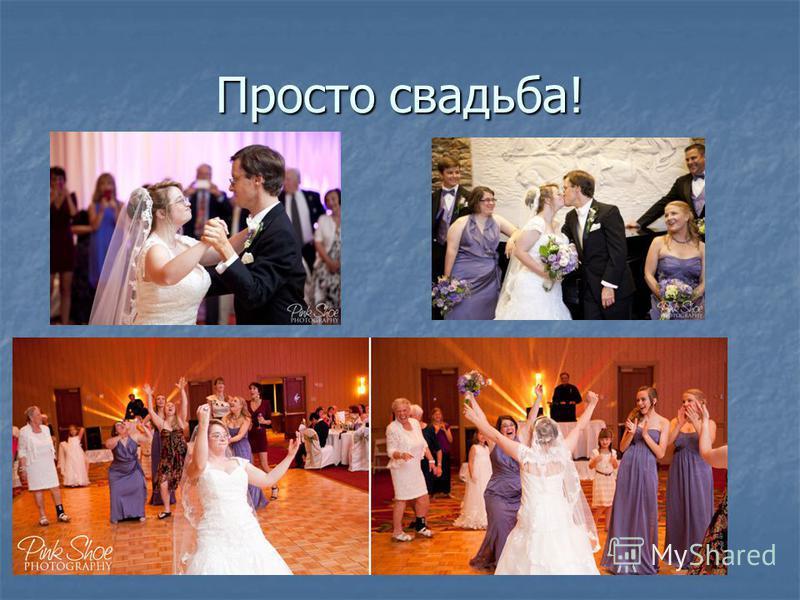 Просто свадьба!