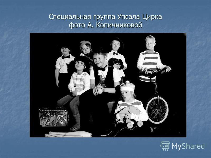 Специальная группа Упсала Цирка фото А. Копичниковой