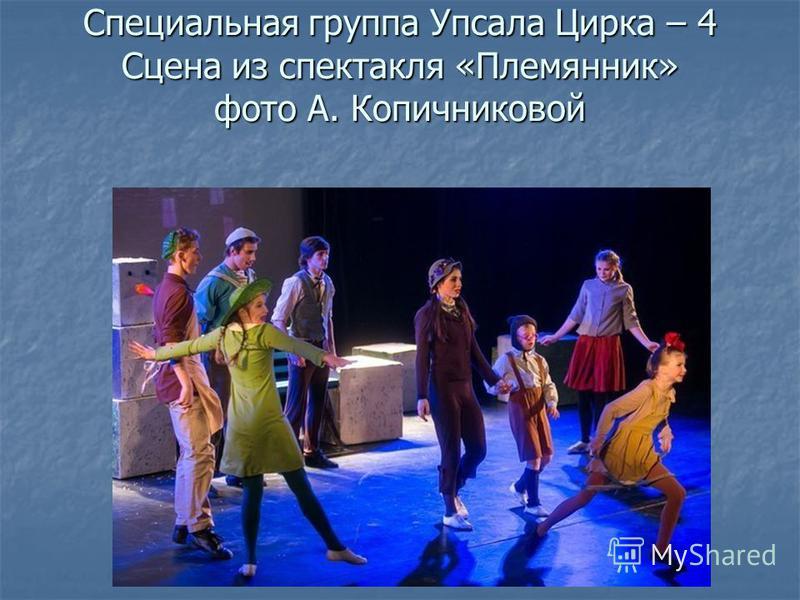 Специальная группа Упсала Цирка – 4 Сцена из спектакля «Племянник» фото А. Копичниковой