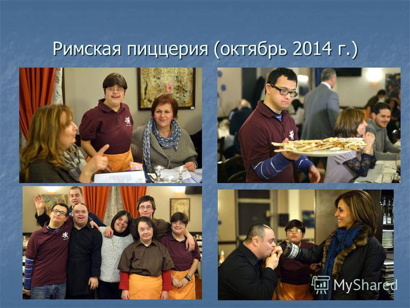 Римская пиццерия (октябрь 2014 г.)