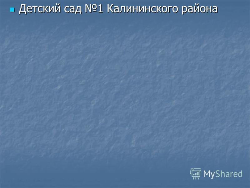 Детский сад 1 Калининского района Детский сад 1 Калининского района