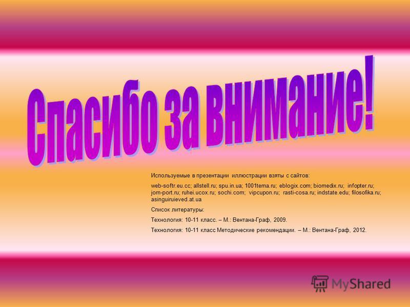 Используемые в презентации иллюстрации взяты с сайтов: web-softr.eu.cc; allstell.ru; spu.in.ua; 1001tema.ru; eblogix.com; biomedix.ru; infopter.ru; jorn-port.ru; ruhei.ucox.ru; sochi.com; vipcupon.ru; rasti-cosa.ru; indstate.edu; filosofika.ru; asing