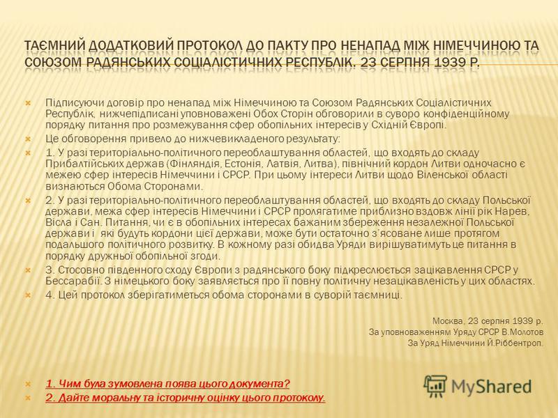 Підписуючи договір про ненапад між Німеччиною та Союзом Радянських Соціалістичних Республік, нижчепідписані уповноважені Обох Сторін обговорили в суворо конфіденційному порядку питання про розмежування сфер обопільних інтересів у Східній Європі. Це о