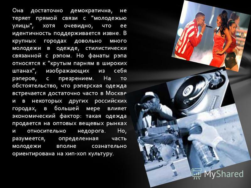 Среди множества других субкультурных форм, основанных на музыкальных стилях, в России широкий размах получил рэп (англ. rap - легкий удар, стук). Манера исполнения (