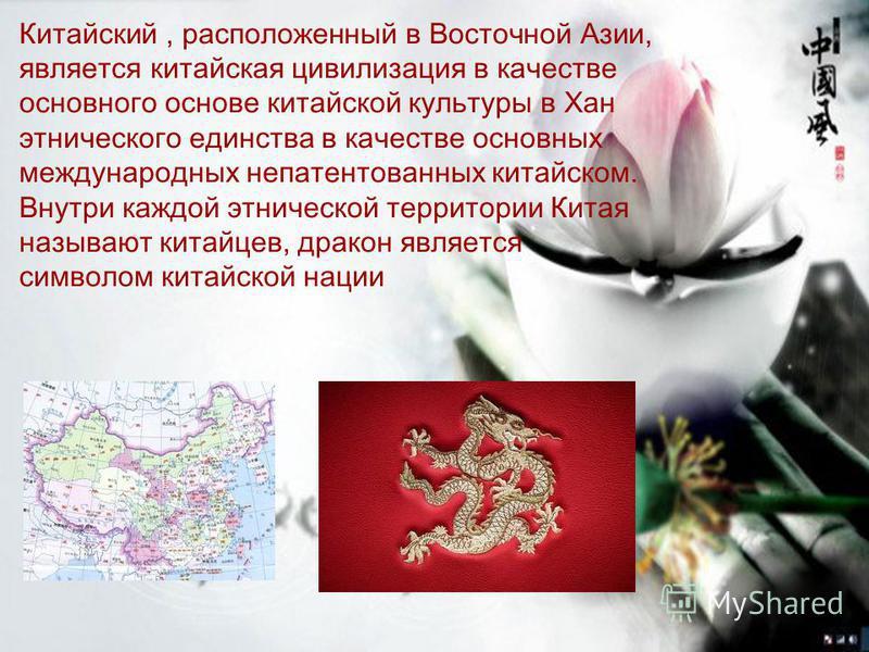 Китайский, расположенный в Восточной Азии, является китайская цивилизация в качестве основного основе китайской культуры в Хан этнического единства в качестве основных международных непатентованных китайском. Внутри каждой этнической территории Китая