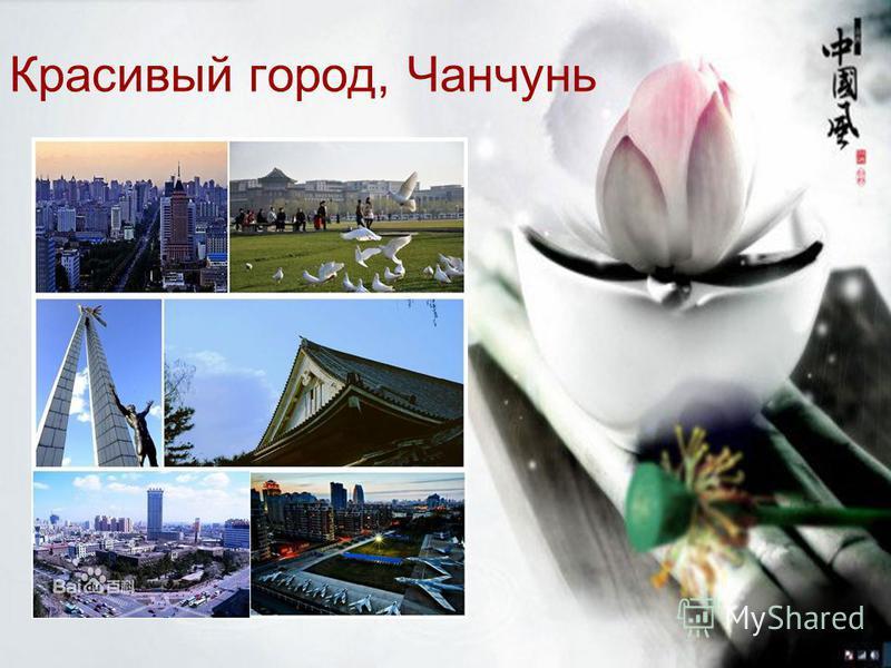 Красивый город, Чанчунь