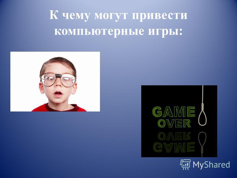 К чему могут привести компьютерные игры: