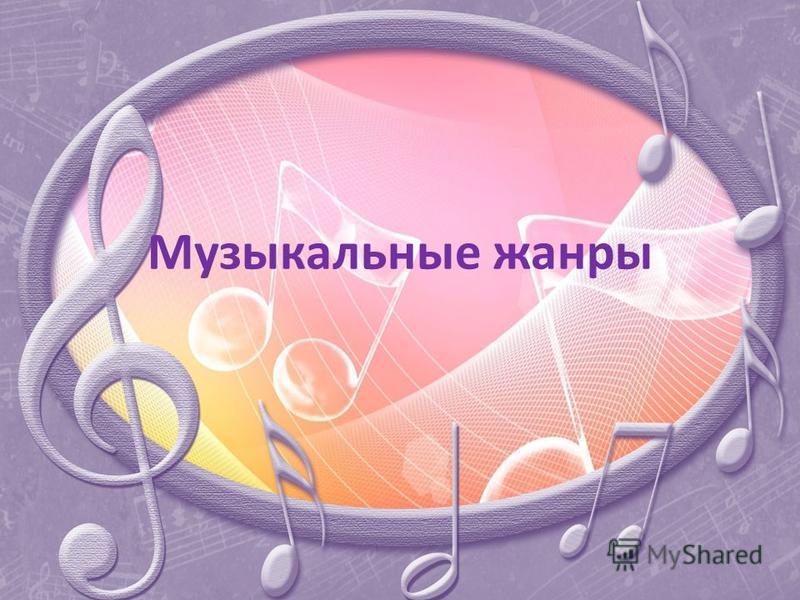 Музыкальные жанры