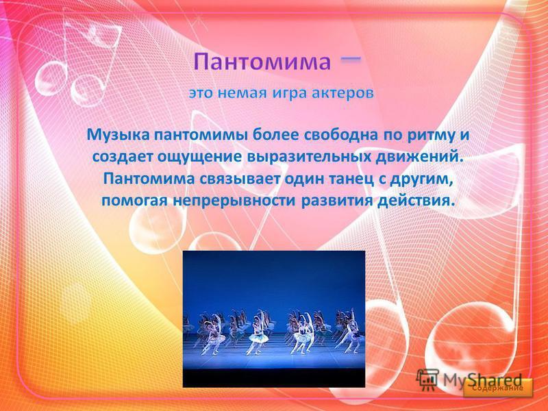 Музыка пантомимы более свободна по ритму и создает ощущение выразительных движений. Пантомима связывает один танец с другим, помогая непрерывности развития действия. Содержание