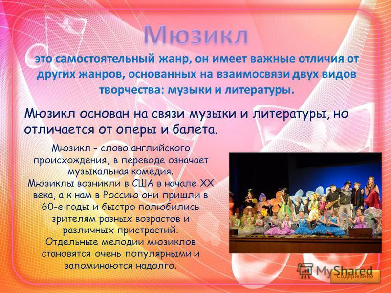 Мюзикл основан на связи музыки и литературы, но отличается от оперы и балета. это самостоятельный жанр, он имеет важные отличия от других жанров, основанных на взаимосвязи двух видов творчества: музыки и литературы. Мюзикл – слово английского происхо