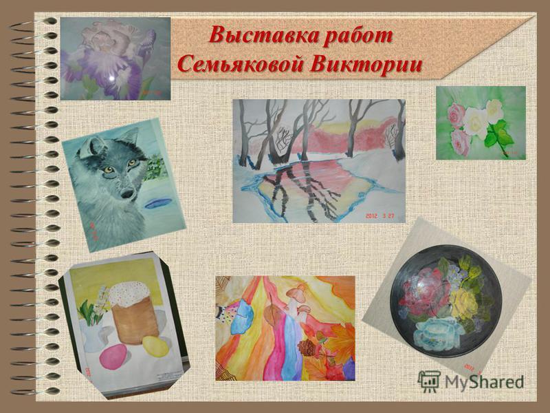 Выставка работ Семьяковой Виктории
