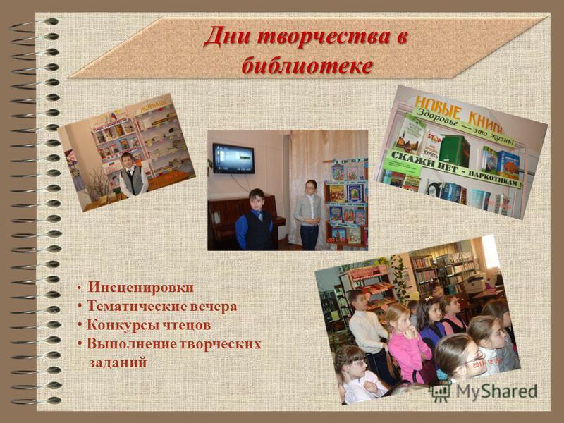 Дни творчества в библиотеке Инсценировки Тематические вечера Конкурсы чтецов Выполнение творческих заданий