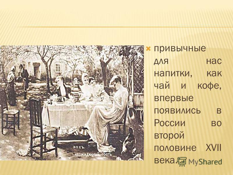 привычные для нас напитки, как чай и кофе, впервые появились в России во второй половине XVII века.
