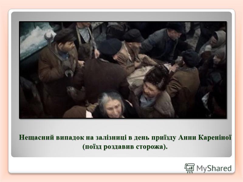 Нещасний випадок на залізниці в день приїзду Анни Кареніної (поїзд раздавив сторожа).