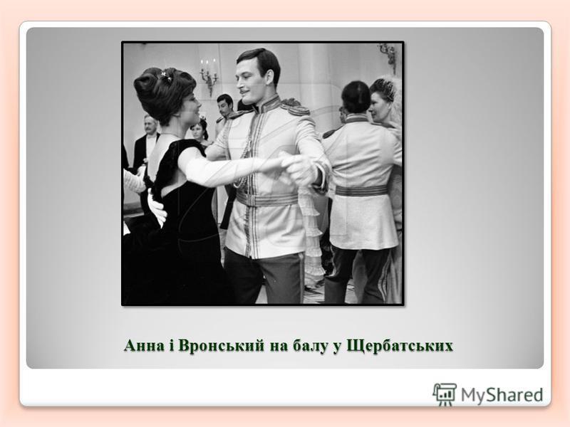 Анна і Вронський на балу у Щербатських