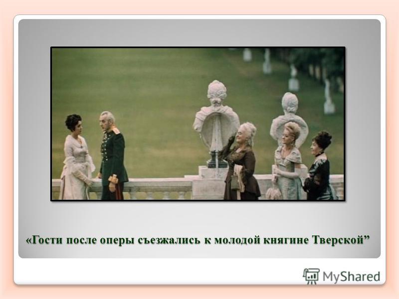 «Гости после оперы съезжались к молодой княгине Тверской
