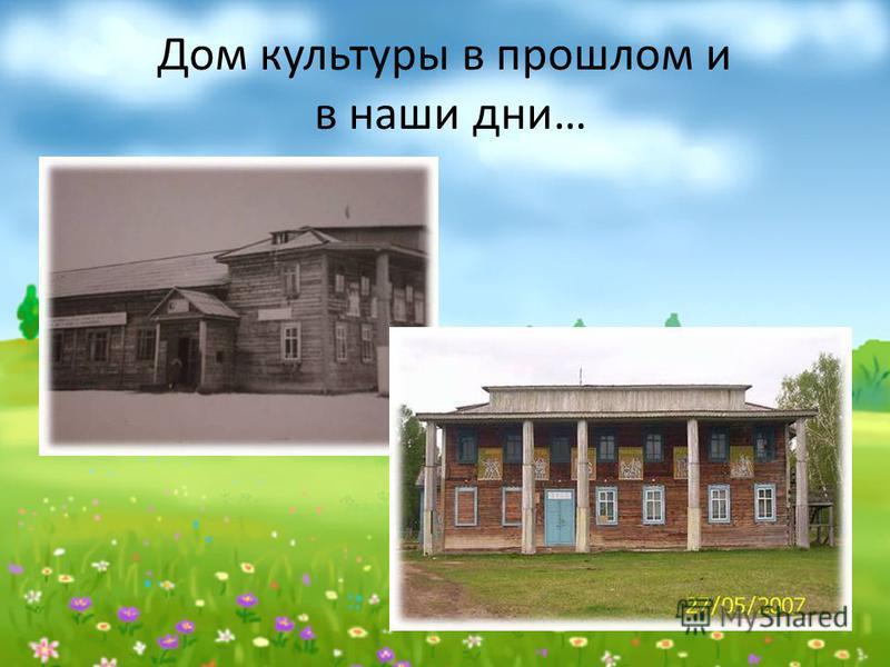 Дом культуры в прошлом и в наши дни…